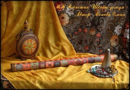 Мастер-класс по изготовлению рейнстика «Шёпот дождя» для тех, кто любит пошуршать:) 175120