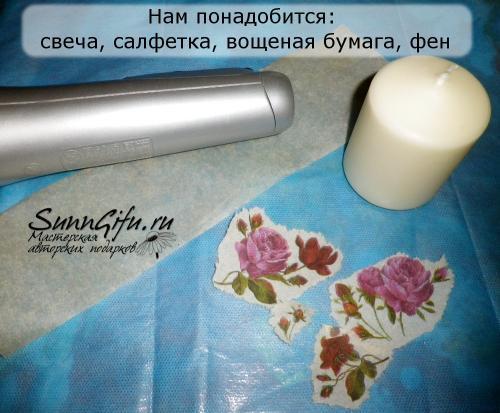 Декупаж свечи с помощью вощеной бумаги 21359