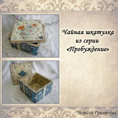 Чайная шкатулка из серии «Пробуждение» от Марины Григорьевой. Мастер-класс 36786