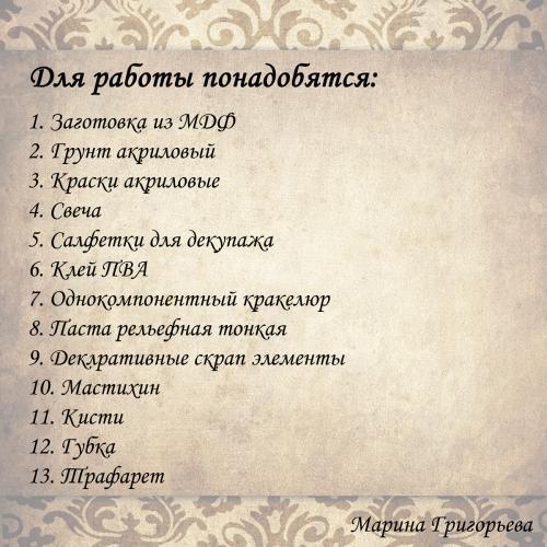 Чайная шкатулка из серии «Пробуждение» от Марины Григорьевой. Мастер-класс 36787