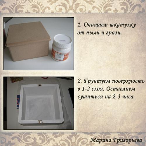 Чайная шкатулка из серии «Пробуждение» от Марины Григорьевой. Мастер-класс 36788