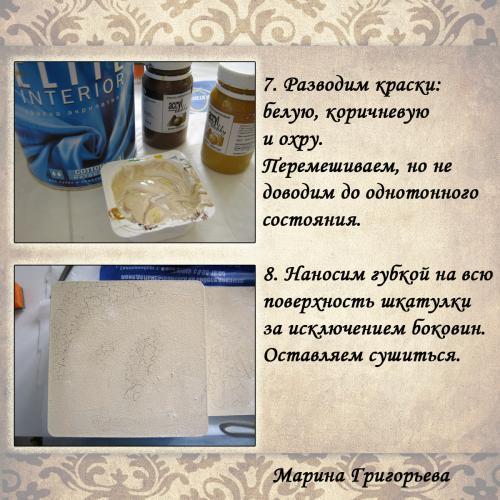 Чайная шкатулка из серии «Пробуждение» от Марины Григорьевой. Мастер-класс 36812