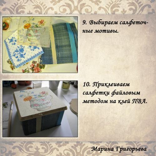 Чайная шкатулка из серии «Пробуждение» от Марины Григорьевой. Мастер-класс 36813