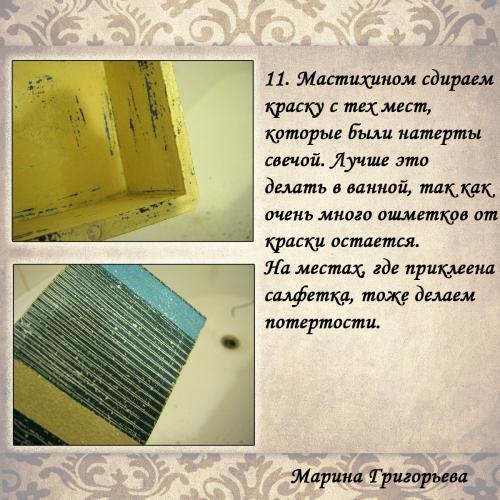 Чайная шкатулка из серии «Пробуждение» от Марины Григорьевой. Мастер-класс 36814