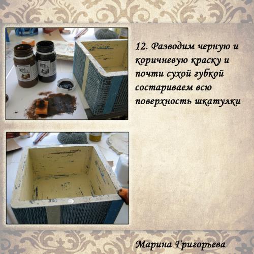Чайная шкатулка из серии «Пробуждение» от Марины Григорьевой. Мастер-класс 36815