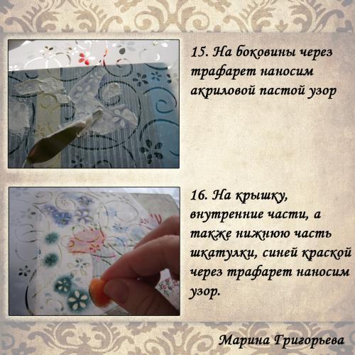 Чайная шкатулка из серии «Пробуждение» от Марины Григорьевой. Мастер-класс 36817
