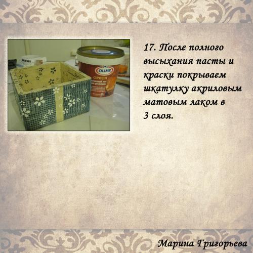 Чайная шкатулка из серии «Пробуждение» от Марины Григорьевой. Мастер-класс 36818
