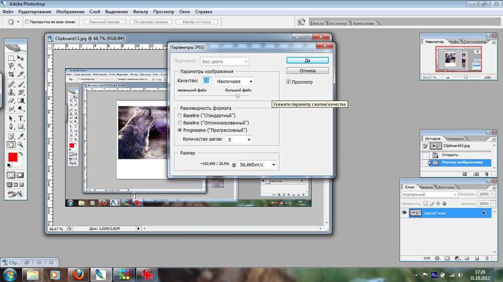 Подготовка картинок в фотошопе для печати  56598