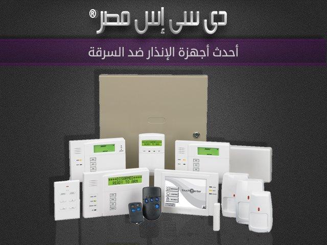 افضل اجهزة انذار السرقه تقدمها شركة دي سي اس مصر للأنظمة الأمنية Alarm-system