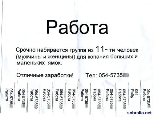 Объявления и вывески...)))  Obyavy_65
