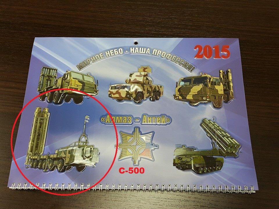 A-235/PL-19 Nudol ABM-ASAT - Page 2 10462587_929859397046525