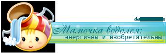 Кинопирушки для ВАМПИРушки )))) - Страница 34 M_vodoleja