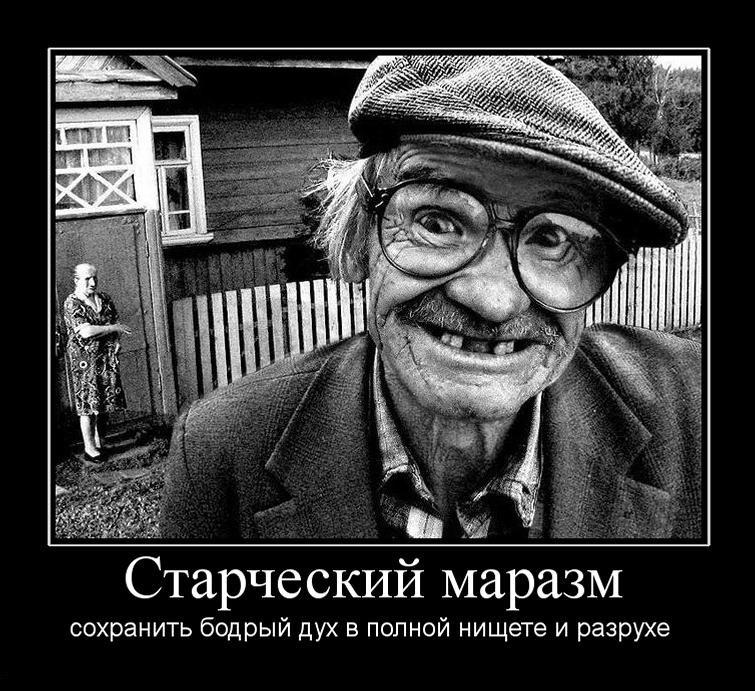 О кино и литературе - Страница 13 1297681871_starcheskij-marazm