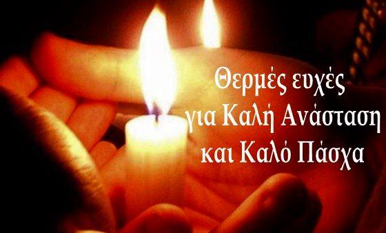 Πες μας τα όλα με μια φωτό... - Σελίδα 5 Kali-anastasi-kalo-pasxa