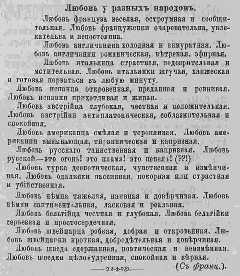 про дружбу - Страница 2 Vestnik_mody_portnih_1894_love