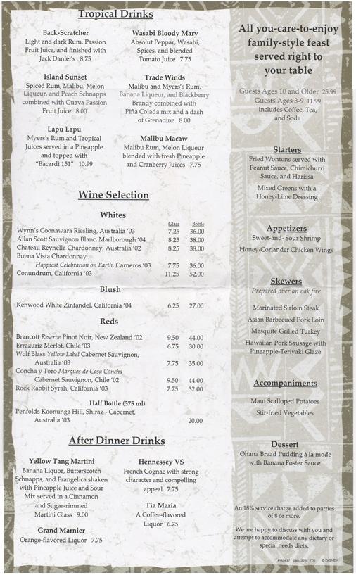 [Disney's Polynesian Resort] Tambu Lounge & 'Ohana 3101438470