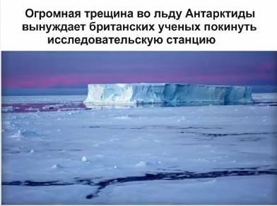 Космическое Раскрытие: Антарктида – новая Зона 51  Интервью с Кори Гудом  328_7