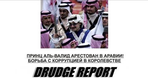 """Дэвид Уилкок. """"Часть 3: Вот-вот произойдет что-то важное: Массовые аресты в Саудовской Аравии – признак надвигающегося разгрома Кабалы?"""" 379_13"""