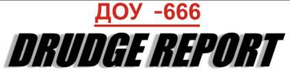 Дэвид Уилкок. Потрясающее разоблачение группы Тома Делонга: намеренная фальшивка для дискредитации частичного Раскрытия? 396_8