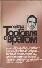 К 30-летней годовщине выхода вперед Боба Лазара – пионера-инсайдера Зоны 51: Альфа и Омега 469_31