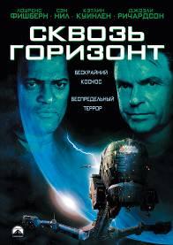 """Космическое Раскрытие – 8: Суть миссии """"Дэвид Эдейр"""". Интервью Эмери Смита с Дэвидом Эдейром 543_4"""