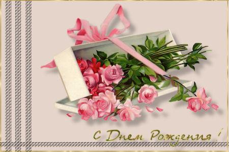 Поздравляем Машу с Днем Рождения! - Страница 4 Ca04a2e766