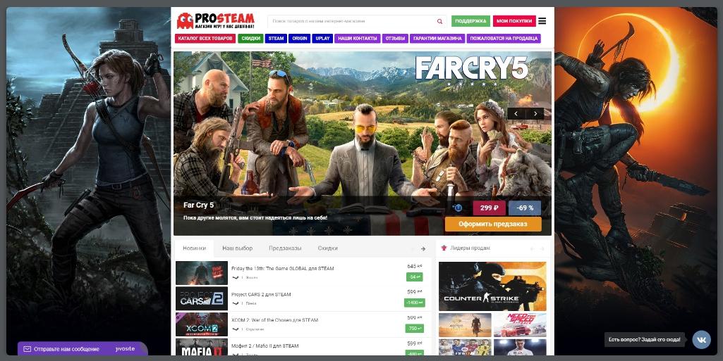 Продам сайт, интернет-магазин цифровых товаров. Продажа Steam, Origin, Uplay ключей и других товаров E05a23a360