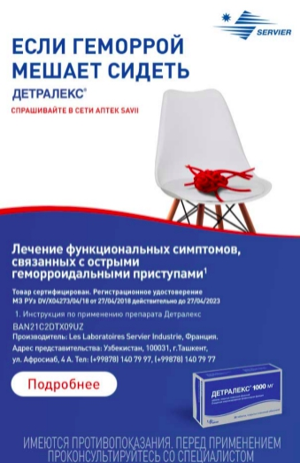 Препарат Детралекс B1ebcbaa5d