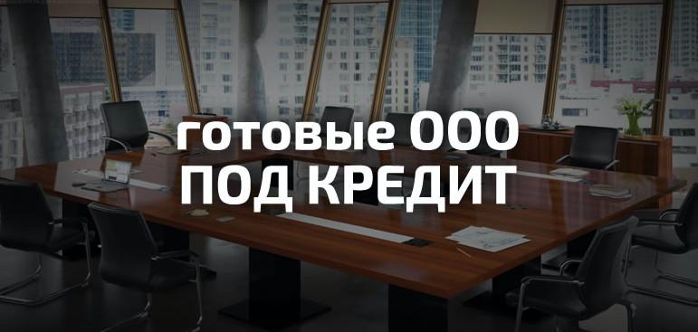 Купить ООО в Москве 9cb2c99992