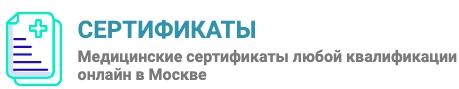 Медицинские сертификаты в Москве  Dcf54c69e9