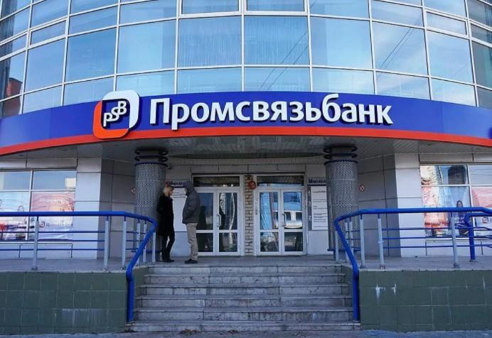 Александр Ушаков Промсвязьбанк D12252a98a