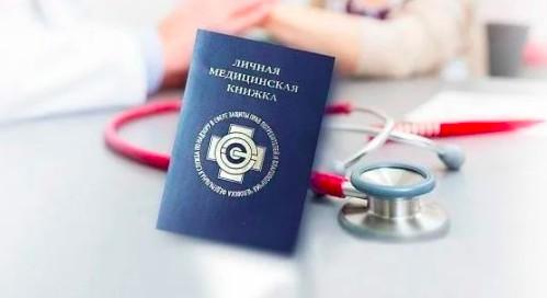 Оформление медицинских книжек в Москве F2b45da0c6