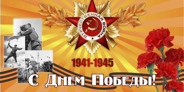 С ДНЁМ ПОБЕДЫ! - Страница 3 Banner_s_dnrm_pobedi_gvozdiki