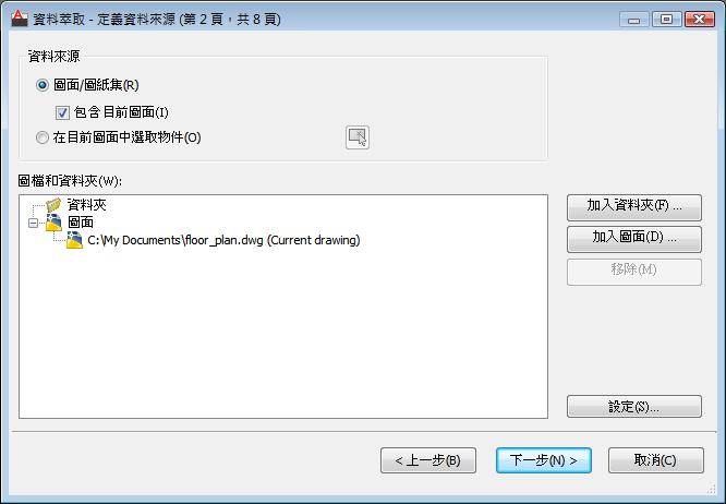 AutoCAD +  Excel 數量計算 Dlg_dx_page2