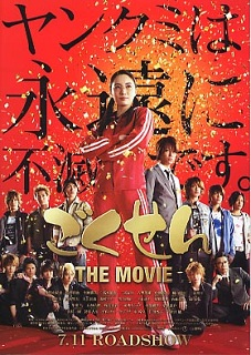 Gokusen le Film Gokusen-the-movie