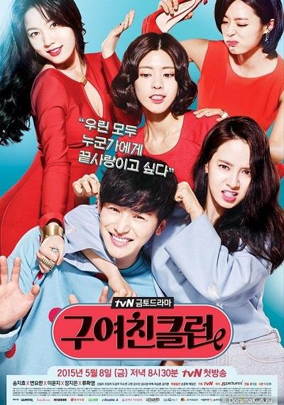 Сериалы корейские - 11 - Страница 18 Ex-Girlfriend_Club-p1-400