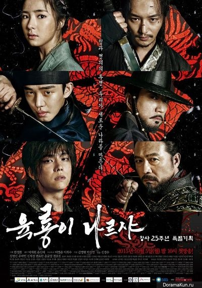 Сериалы корейские - 12 - Страница 19 Six_Flying_Dragons-p1-400