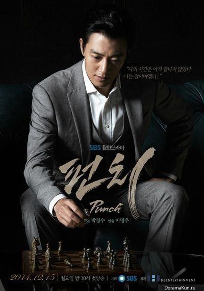Сериалы корейские - 10 - Страница 11 400px-Punch__2014_-400