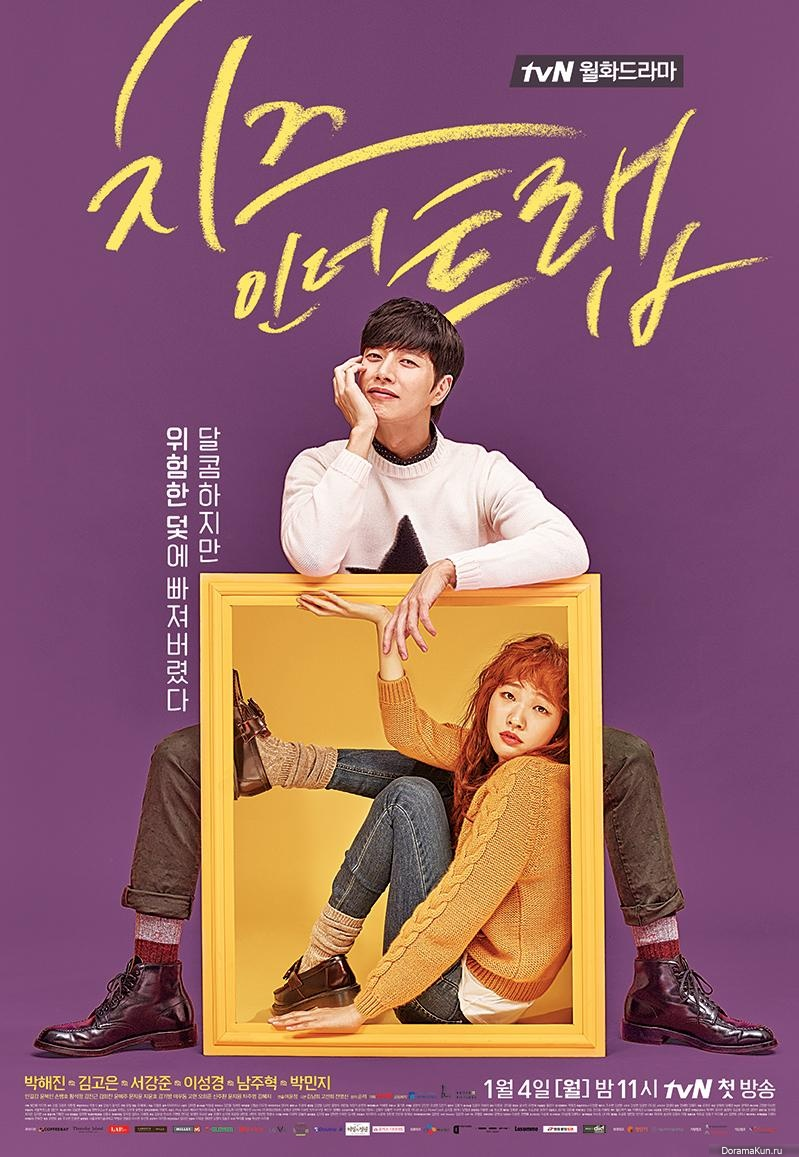 Сыр в мышеловке/Cheese in the trap (2016) - Страница 2 Cheese-in-the-Trap-Poster2-799