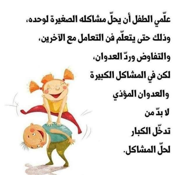 كيف اجعل طفلي يدافع عن نفسه 110845.fb_img_1542264015938