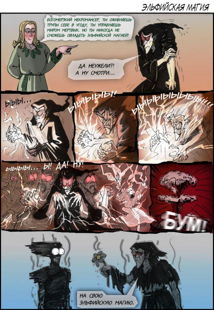 Эльфийская магия (Комикс) 1264868815_1