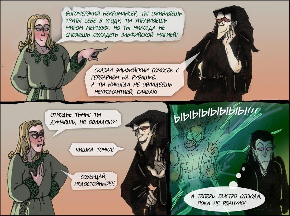 Эльфийская магия (Комикс) 1264869354_2