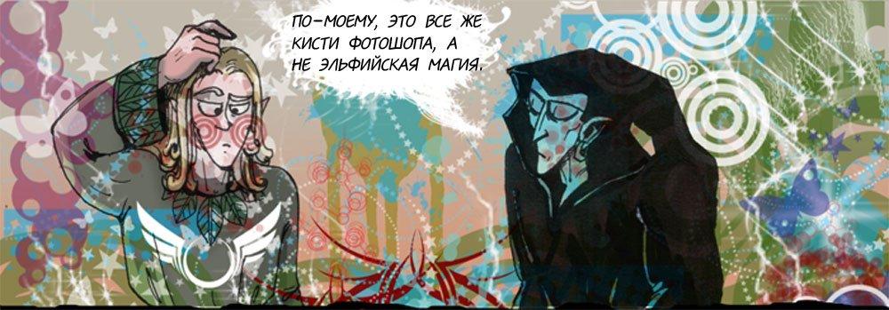 Эльфийская магия (Комикс) 1264869385_4