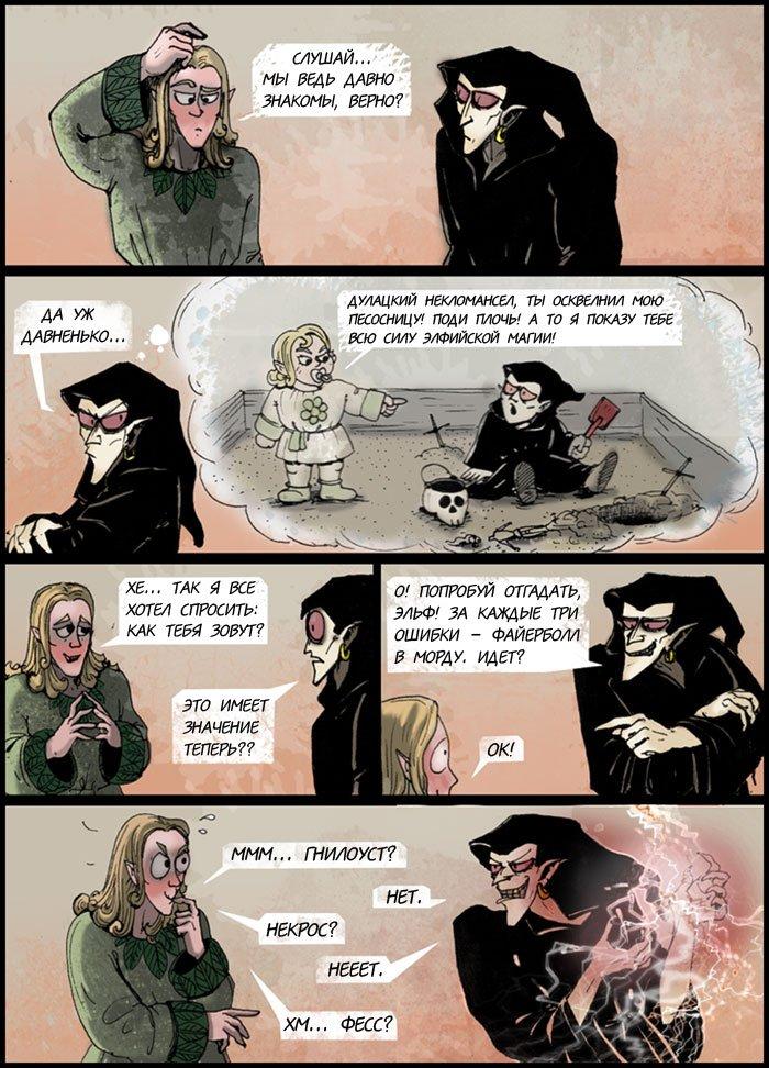 Эльфийская магия (Комикс) 1264869477_5