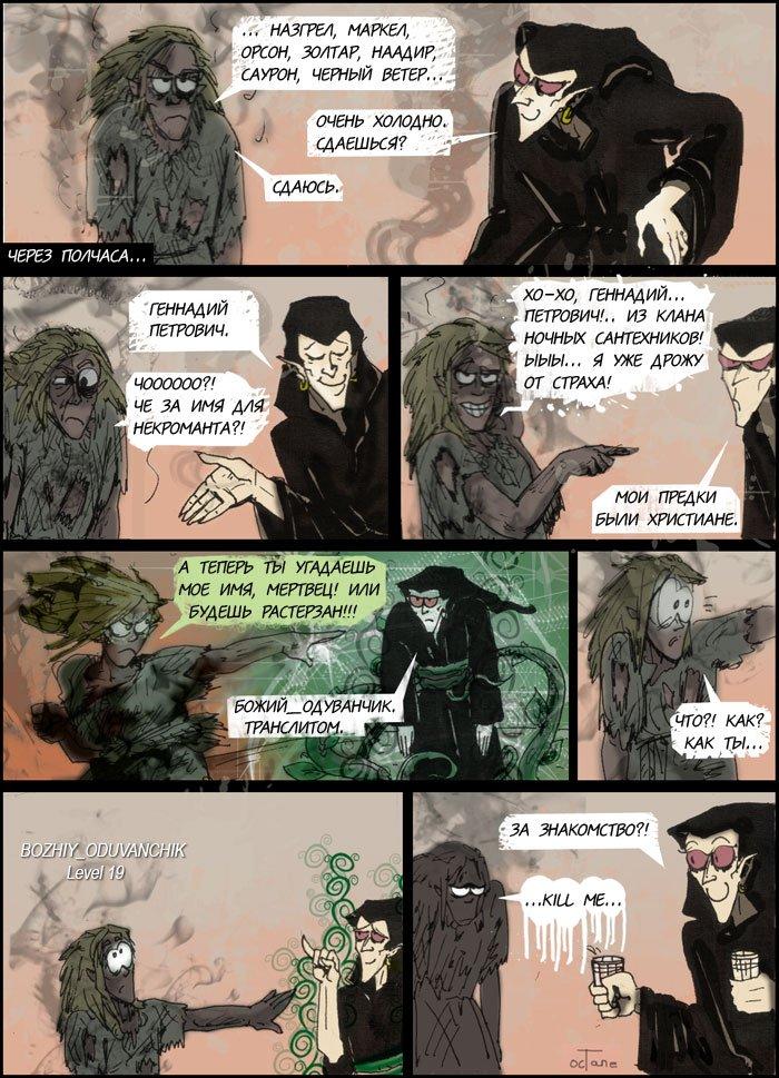 Эльфийская магия (Комикс) 1264869644_6