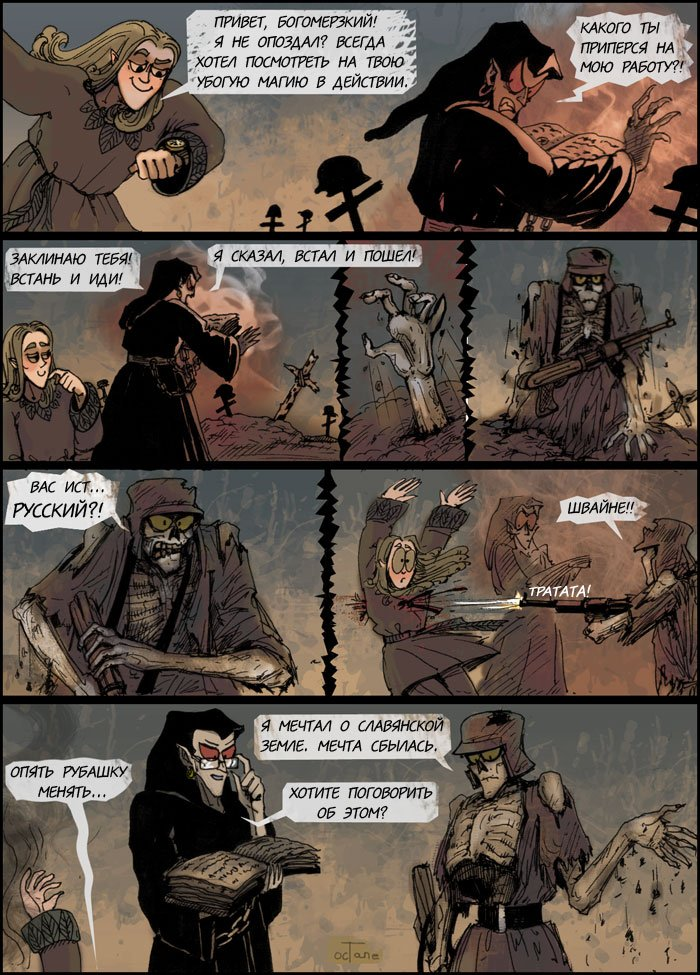 Эльфийская магия (Комикс) 1264869707_7
