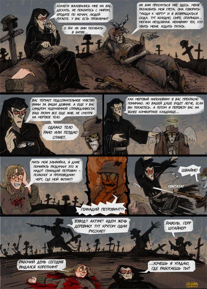 Эльфийская магия (Комикс) 1264869799_8