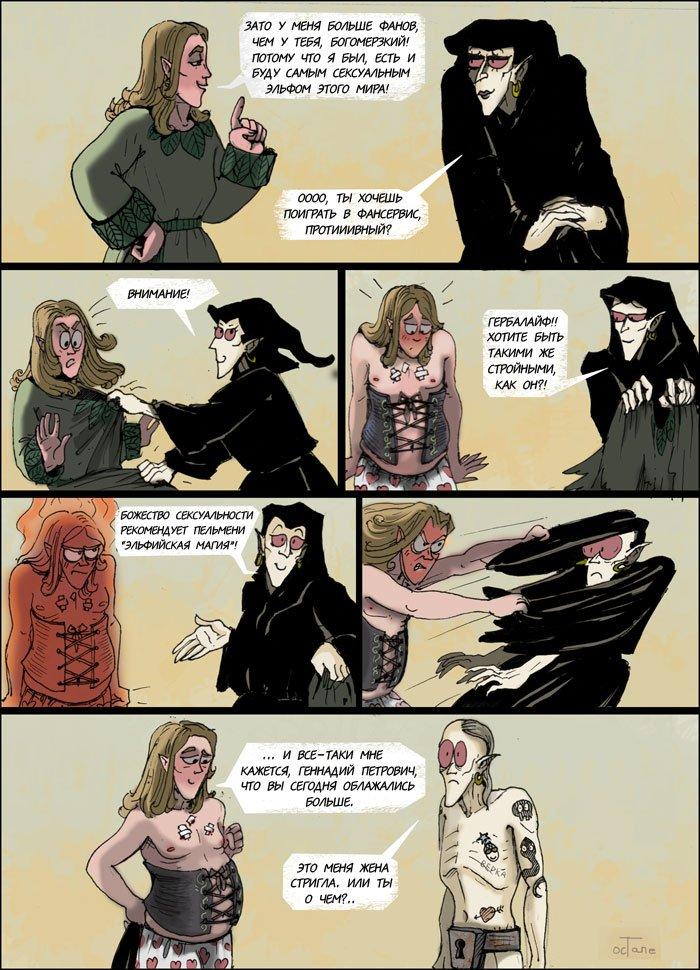 Эльфийская магия (Комикс) 1264869804_9