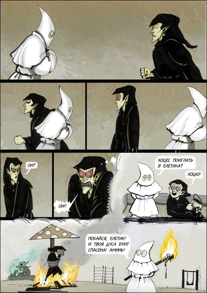 Эльфийская магия (Комикс) 1264869834_10