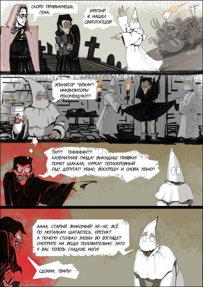 Эльфийская магия (Комикс) 1264869998_11